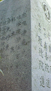 東京のキリシタン史跡(2)